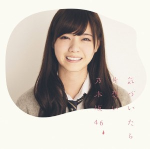 nogizaka46-kidzuitara-kataomoi