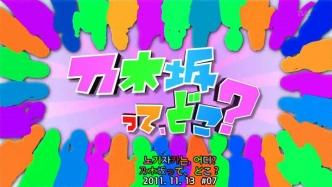 Nogizaka46_NogizakatteDoko_Title